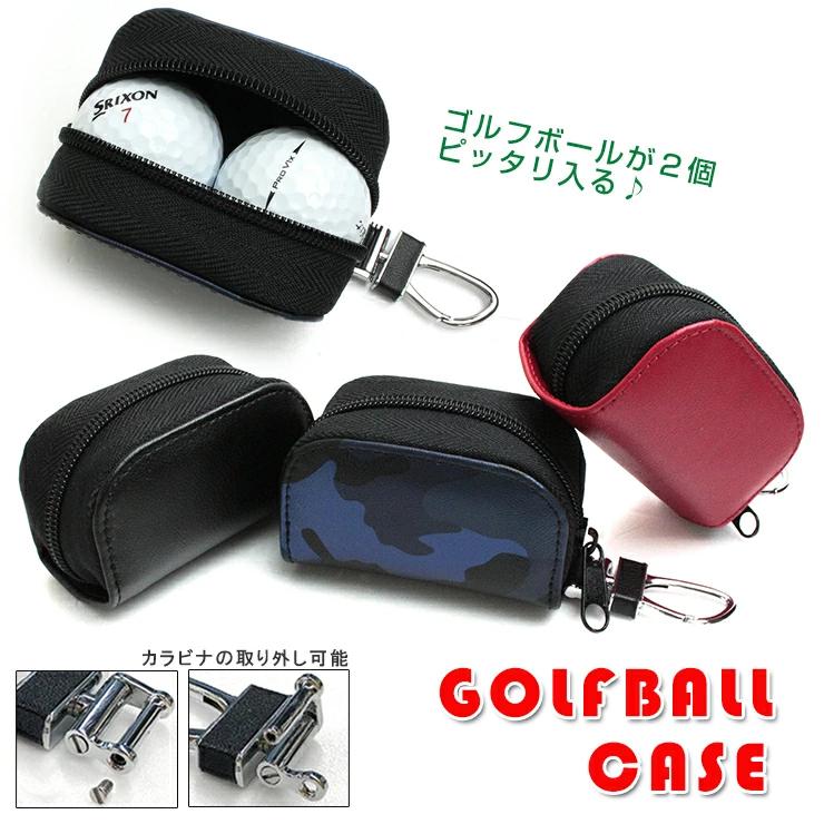 ゴルフボールケース 2個入り