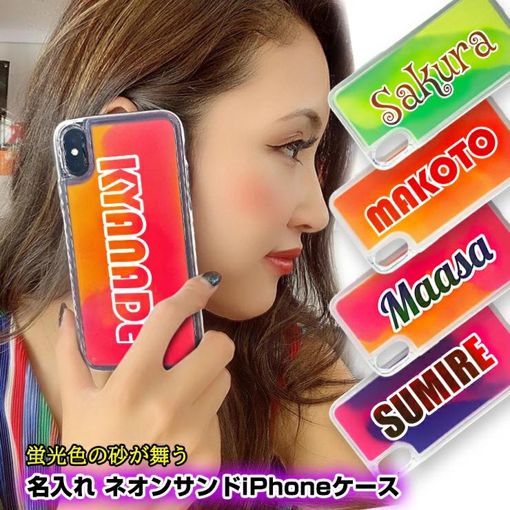 名入れ ネオンサンドiPhoneケース