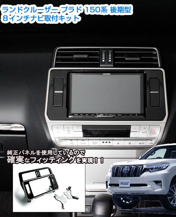 トヨタ ランドクルーザー プラド 150系 後期用 8インチカーナビ取付キット