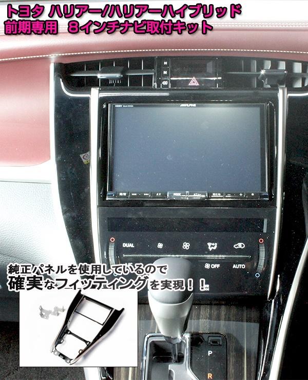 トヨタ ハリアー U60W/65W/AVU65W 前期用 8インチカーナビ取付キット