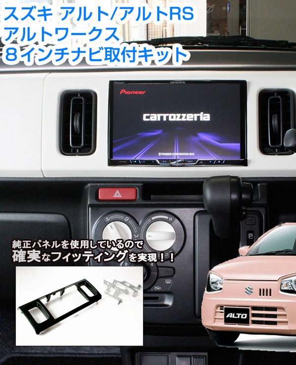 スズキ アルト HA36S用 8インチカーナビ取付キット