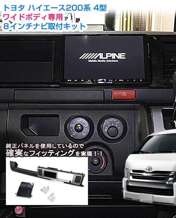 トヨタ ハイエース 200系4型/5型/6型 ワイドボディ専用 8インチカーナビ取付キット