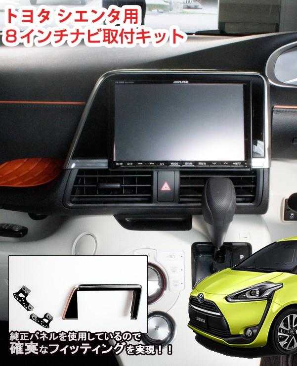 トヨタ シエンタ 170系用 8インチカーナビ取付キット