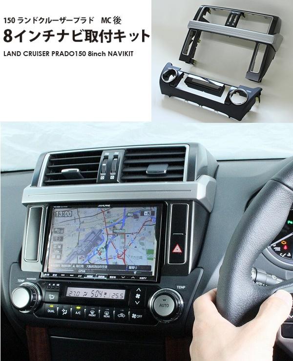 トヨタ ランドクルーザー プラド 150系 前期用 8インチカーナビ取付キット