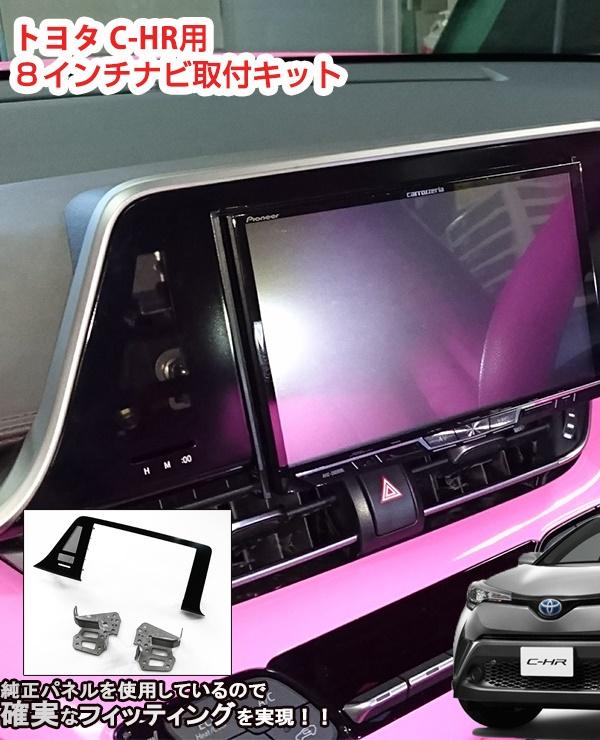 トヨタ C-HR ZYX10/NGX50 用 8インチカーナビ取付キット