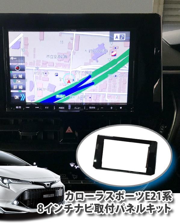 トヨタ カローラスポーツ ZWE21#/NRE21# (H30.6~)用 8インチカーナビ取付キット