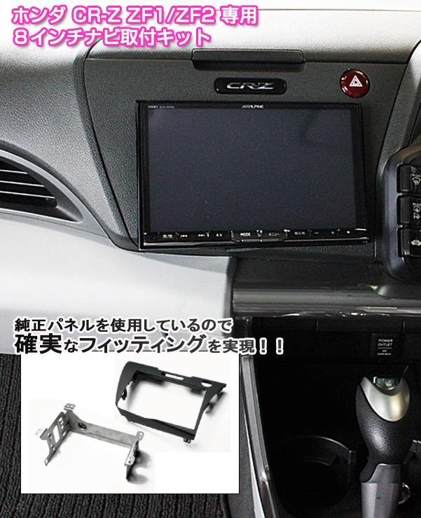 ホンダ CR-Z ZF1/ZF2 用 8インチカーナビ取付キット