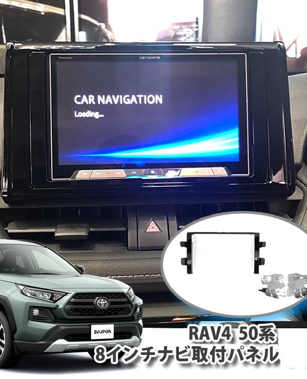 トヨタ RAV4 50系 (H31/3~)用 8インチカーナビ取付キット